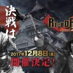 12月に大阪でのビックイベントに登壇します!(動画あり)