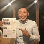 中国新聞のファミリー可部に掲載して頂きました♪