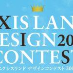 デザインコンテストで金賞を受賞!!