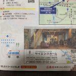 広島市 市民くらしのガイドに♪