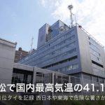 浜松発の住宅メーカーは日本一?