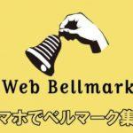 ウェブでベルマーク集め???