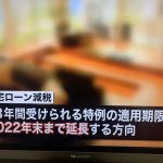 住宅ローン減税控除の延長決定!